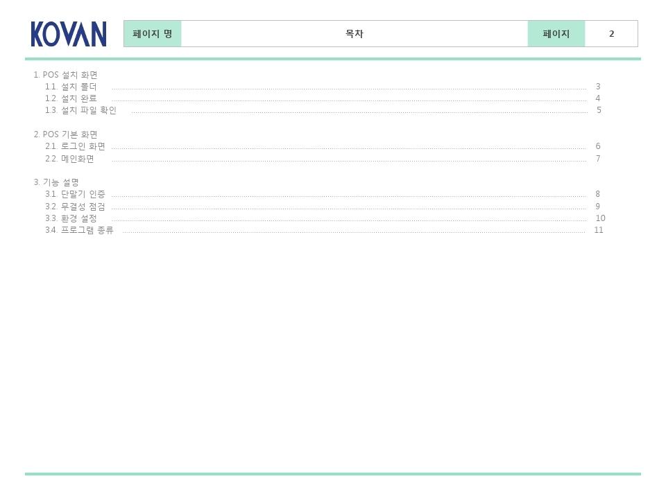 VPOS 운영 메뉴얼.pdf_page_02.jpg