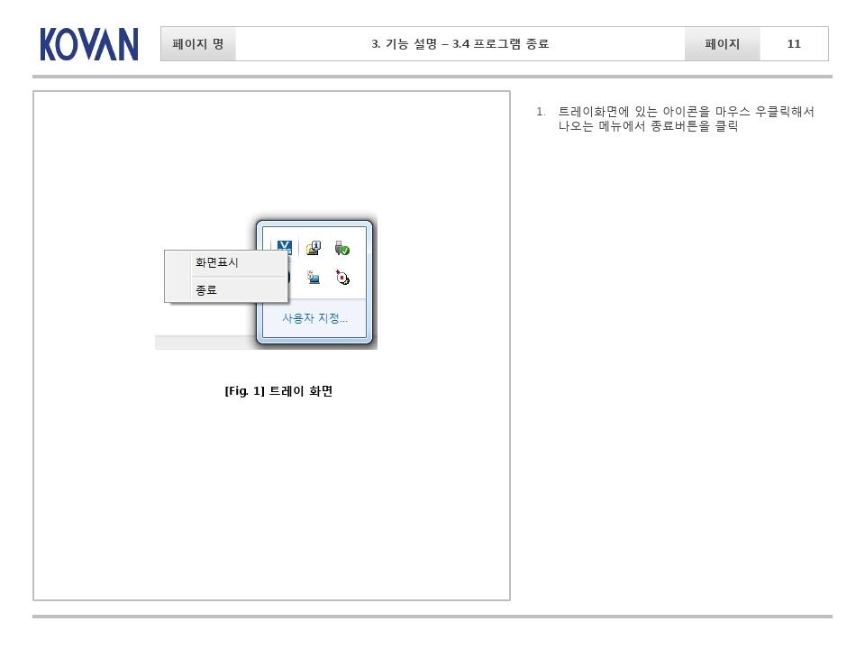 VPOS 운영 메뉴얼.pdf_page_11.jpg