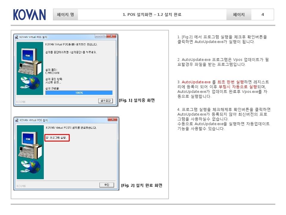 VPOS 운영 메뉴얼.pdf_page_04.jpg