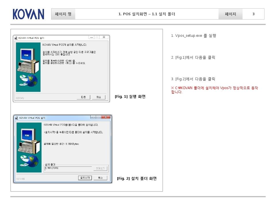 VPOS 운영 메뉴얼.pdf_page_03.jpg